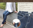 9.75 ounces of  ultra denim leggings &lt;full length It is o-sho [easy  _ packing choice] (email service impossibility) (in the case of two points of apparel products purchase, free shipping) [] [spats] / [Kinney]