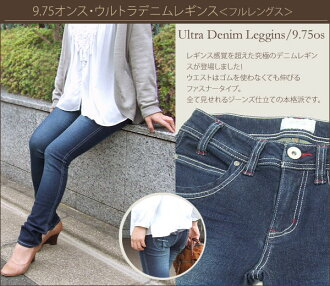 ◆9.75 ounces of ★ ultra denim leggings <full length> It is o-sho (in the case of two points of apparel products purchase) / (impossibility)