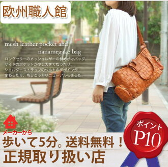 Mesh leather pockets, slant sauce bag /AN-061 Robit / Roberta (mesh bag) shoulder bag bag diagonally over bag leather bag ladies o-sho