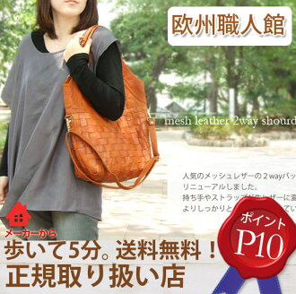 Mesh leather 2-WAY ラフショルダーバッグ / Lobito / Roberta (mesh bag) and shoulder bag diagonally over bag leather bag ladies o-sho