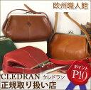 クレドラン【送料無料】【CLEDRAN】ふっくらフォルムのが...