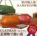 【送料無料】クレドラン【CLEDRAN】ふっくらフォルムのが...