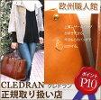 クレドラン【送料無料】【CLEDRAN】上質レザーのラージ・スクエアトート レディース トートバッグ カジュアルバッグ ナチュラル 本革 バッグ o-sho 10P28Sep16