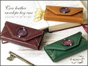 Key case Lady's leather key ring o-sho where envelope key case / モキップ - ocher and the green are reservations for the end of September arrival [free shipping only now] [moquip]