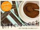 【Bellagio べラジオ】チョコレートココア・1袋(純正ココア+サトウキビ)【20061225祭10】 ...