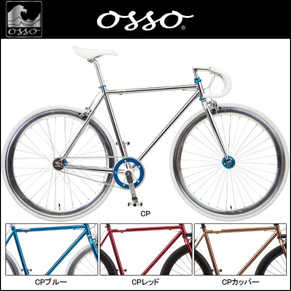 OSSO オッソ ラピード 1.3 RAPIDO 1.3 シングルスピード 2016【運動/健康/美容】 OSSO オッソ ラピード 1.3 RAPIDO 1.3 シングルスピード 2016【組立調整してお届け】