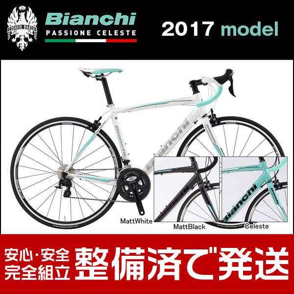 【※6/22 01:59までSALE!】【一万円相当パーツプレゼント】ビアンキ 2017年モデル ビアニローネ 7 プロ 105 / VIANIRONE 7 PRO 105【ロードバイク/ROAD】【Bianchi】 Bianch 2017 ロードバイク