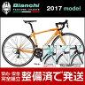 ビアンキ 2017年モデル ビアニローネ 7 プロ ソラ / VIANIRONE 7 PRO Sora【ロードバイク/ROAD】【Bianchi】【※ワイヤーロックプレゼント♪】