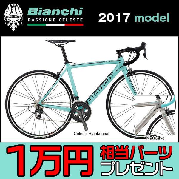 【※6/22 01:59までSALE!】【一万円相当パーツプレゼント】ビアンキ 2017年モデル センプレ プロ ティアグラ / SEMPRE PRO Tiagra【ロードバイク/ROAD】【Bianchi】 Bianch 2017 ロードバイク