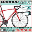 【先行予約受付中】ビアンキ 2018年モデル INTENSO TIAGRA(インテンソティアグラ)【ロードバイク/ROAD】【Bianchi】
