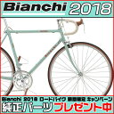【ビアンキ純正パーツプレゼント♪】ビアンキ 2018年モデル...