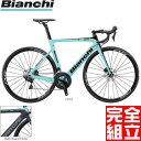 (特典付)BIANCHI ビアンキ 2019年モデル ARIA DISC 105 アリアディスク105 ロードバイク(ビアンキ純正パーツプレゼント)