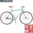 (特典付)BIANCHI ビアンキ 2019年モデル VIA BRERA CELESTE ビアブレラ チェレステ クロスバイク(ライトプレゼント)