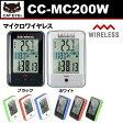 【ポイント2倍】CATEYE(キャットアイ) CC-MC200W マイクロワイヤレスコンピュータ