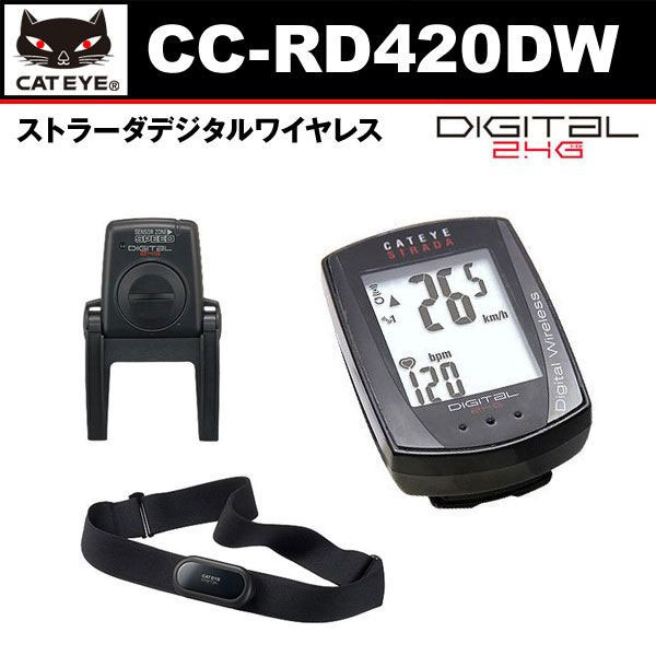 CATEYE(キャットアイ) CC-RD420DW ストラーダデジタルワイヤレス CATEYE(キャットアイ)CC-RD420DW ストラーダ デジタルワイヤレス
