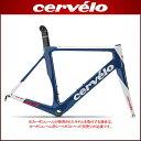 サーヴェロ S3 フレームセット 限定カラー【ロードバイク/ROAD】【自転車】【CERVELO/サーベロ】