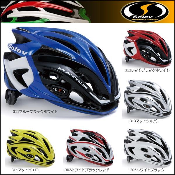 SELEV(セレーブ) ヘルメット MATRIX R マトリックスR【ロード用】 【洗練されたイタリアンデザイン】SELEV(セレーブ) ヘルメット MATRIX R マトリックスR【ロード用】