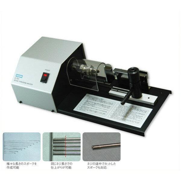 (メーカー要確認商品) ホーザン C-701 電動式スポークネジ切り機【HOZAN】 ホーザン C-701 電動式スポークネジ切り機【HOZAN】