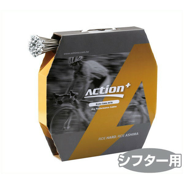 ASHIMA(アシマ) アクションプラス シフター インナーケーブル シマノ用/Action+ Shifter Inner Cable (for SHIMANO)【シフター用】 ASHIMA(アシマ) アクションプラス シフター インナーケーブル シマノ用/Action+ Shifter Inner Cable (for SHIMANO)