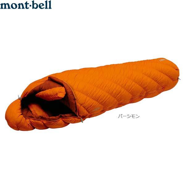 モンベル U.L スーパー スパイラル ダウンハガー EXP(ダウンハガー 800 EXP) パーシモン R/ZIP【マミー型】【寝袋/スリーピングバッグ/シュラフ】【montbell】 抜群の快適性と軽量性、コンパクト収納も実現した高品質モデル【mont・bell】: