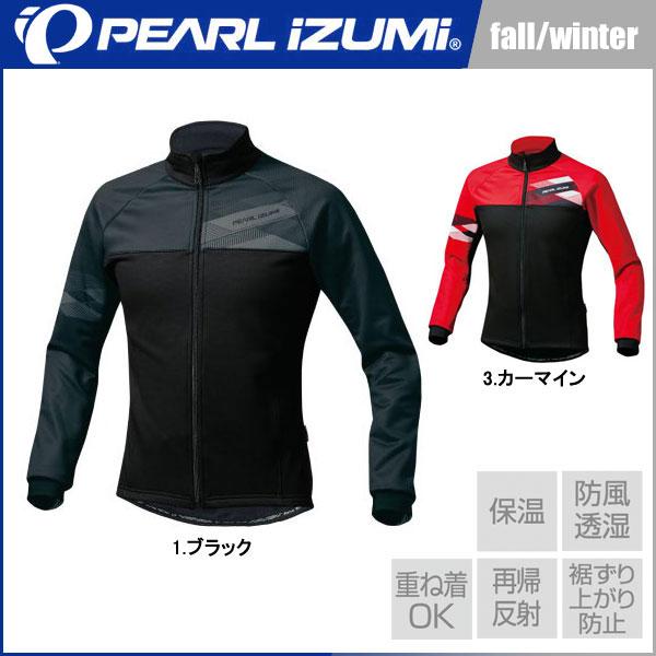 パールイズミ 2016年 秋冬モデル ウィンドブレーク ジャケット(2サイズワイド)[B3500-BL]【PEARL IZUMI】 パールイズミ 2016年 秋冬モデル ウィンドブレーク ジャケット(2サイズワイド)[B3500-BL]【PEARL IZUMI】