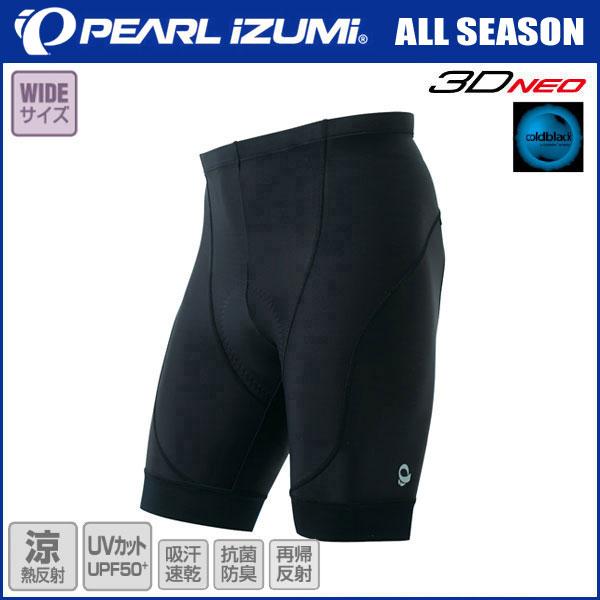 パールイズミ 2017年モデル 春夏 コールドブラック パンツ(2サイズワイド)[B220-3D]【PEARL IZUMI】 パールイズミ 2017年モデル 春夏 コールドブラック パンツ(2サイズワイド)[B220-3D]【PEARL IZUMI】