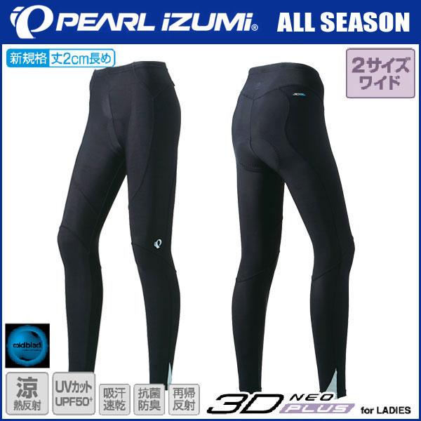 パールイズミ 2017年モデル 春夏 コールドブラック UV タイツ[WB228-3DNP]【女性用】【PEARL IZUMI】 パールイズミ 2017年モデル 春夏 コールドブラック UV タイツ[WB228-3DNP]【PEARL IZUMI】