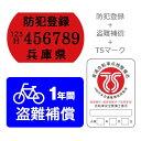 【自転車と同時購入のみ】安全、安心のTS...