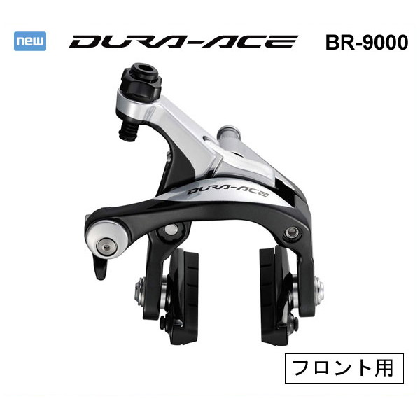 シマノ デュラエース BR-9000F SS2 R55C4C キャリパーブレーキ カーボンリム用 (フロント) 【ロード】【SHIMANO】【DURA ACE】【IBR9000AF83X】 Shimano DURA-ACE BR-9000F SS2 R55C4C キャリパーブレーキ カーボンリム用(フロント)