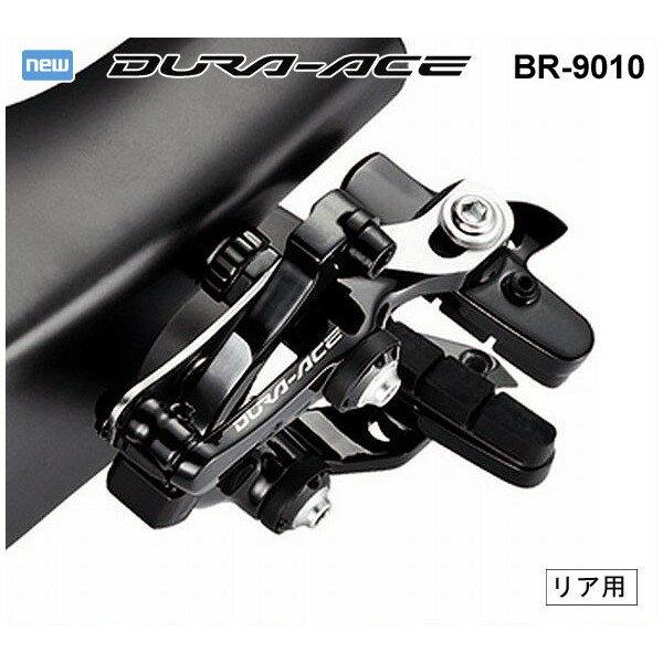 シマノ デュラエース BR-9010R R55C4 キャリパーブレーキ (リア) ダイレクトマウント【ロード】【SHIMANO】【DURA ACE】【IBR9010R82】 Shimano DURA-ACE BR-9010R R55C4 キャリパーブレーキ(リア)ダイレクトマウント