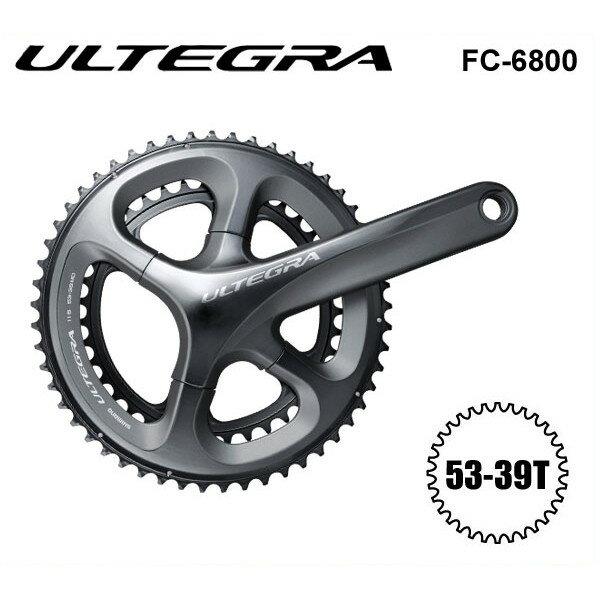 シマノ アルテグラ FC-6800 クランクセット 53-39T【ロード】【SHIMANO】【ULTEGRA】【コンポーネント】 FC-6800 Shimano ULTEGRA クランクセット 53-39T