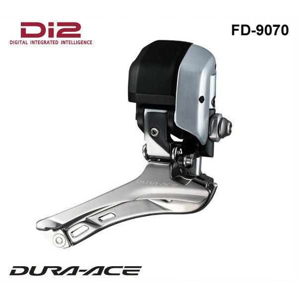 シマノ デュラエース Di2 FD-9070-F 電動フロントディレイラー (ダブル) 直付【ロード】【SHIMANO】【DURA ACE Di2】【IFD9070F】 Shimano DURA-ACE Di2 FD-9070-F 電動フロントディレイラー(ダブル)直付