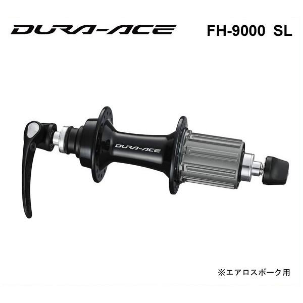 シマノ デュラエース FH-9000 SL エアロスポーク用 フリーハブ 141x130ID【ロード】【SHIMANO】【DURA ACE】 Shimano DURA-ACE FH-9000 SL エアロスポーク用 フリーハブ 141x130ID