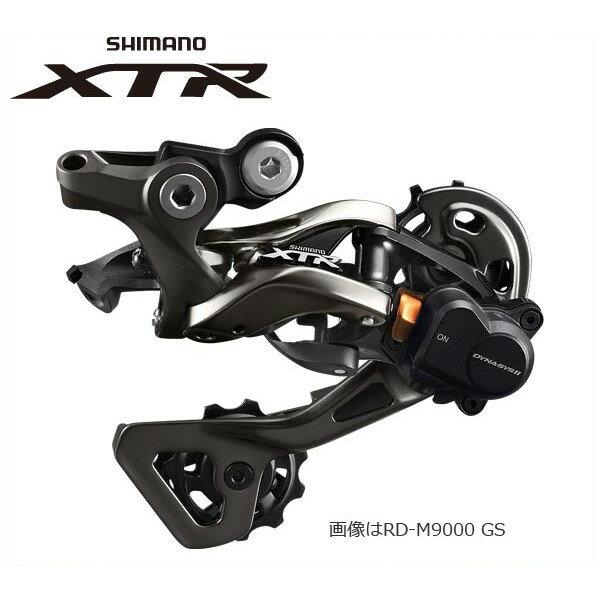 シマノ XTR リアディレイラー RD-M9000 SGS【SHIMANO XTR】 SHIMANO XTRリアディレイラー RD-M9000 SGS