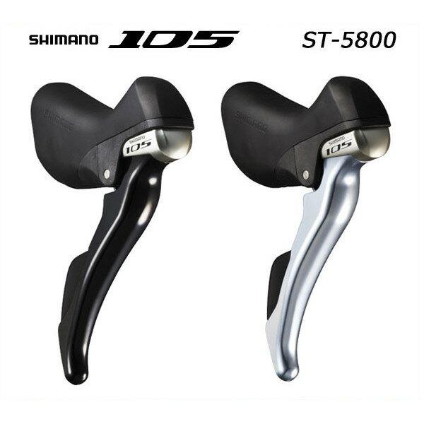 SHIMANO シマノ 105 ST-5800 デュアルコントロールレバー 【パーツのみを総額1万円で送料無料】SHIMANO 105 5800シリーズ 11スピード