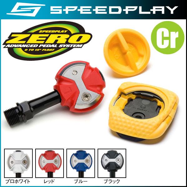 スピードプレイ ゼロ ペダル(クロモリシャフトペダル)/ZERO Pedal ロード用ペダル【SPEEDPLAY】 スピードプレイ ゼロ ペダル(クロモリシャフトペダル)