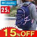 コロンビア Columbia!背面中央に通気路を設け、背負っていても蒸れにくく快適に過ごせる☆山歩きをしっかりサポートしてくれる機能派リュックサック!