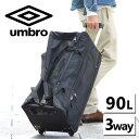 アンブロ UMBRO!3wayボストンキャリー ショルダーバッグ 大型 90L 1週間以上 【boston/ボストン】 075003 メンズ レディース [通販]【ポイント10倍】【送料無料】【あす楽】