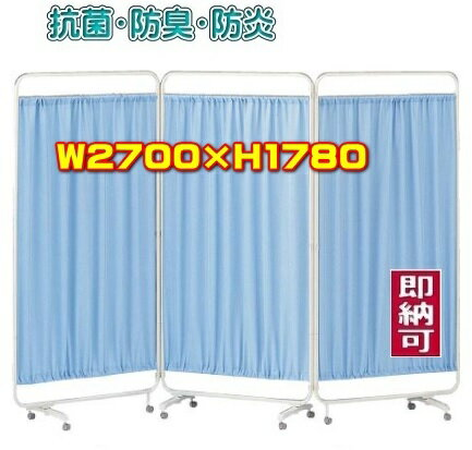 医療用パーティション・メディカルスクリーンAM-633-CL