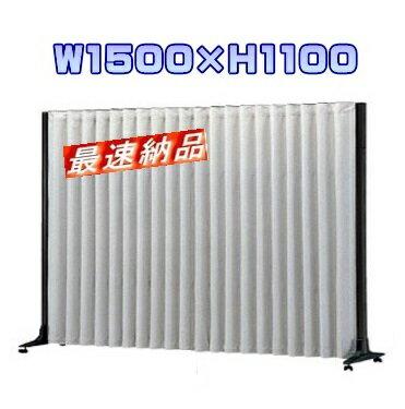 アコーディオンスクリーンAA-151 (W1500×H1100)