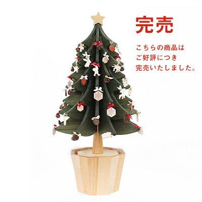 オルゴールツリー グラン【木製】【日本製】【クリスマスツリー】【オーナメント】【オルゴール】 【飛騨高山 オークヴィレッジ・Oak Village】