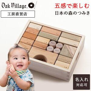 【名入れ可】寄木の積木(木箱入り)日本製 店内人気B