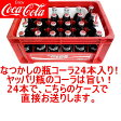 なつかしの瓶コーラ!ケースも付属します!【業務用】コカコーラ レギュラー瓶 190ml×24本 1ケース coca cola