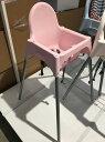 IKEA ANTILOP イケア ハイチェア トレイ付き 安全ベルト付き ピンク シルバーカラー 403.674.50 【メール便不可】