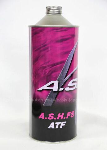 ASH FS ATF 1Lアッシュ オートマフルード ATF FS 1L【メール便不可】