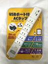 コストコ ファーゴ USBポート付 ACタップ ホワイト #577295 【メール便不可】