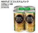 ネッスル ネスカフェ ゴールドブレンド エコシステムパック 105gX4本NESTLE NESCAFE ECOSYSTEM GOLD BLEND