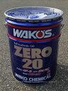 WAKO'S ENGINEOIL ZERO20 20L���R�[�Y �[��20 2...