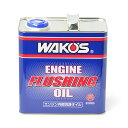 ワコーズ エンジンフラッシングオイル E355 3LWAKO'S ENGINE FLUSHING OIL EF-OIL E355 3L 【メール便不可】