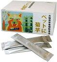 犬 猫 ペット サプリメント 健康 菊芋 中型犬 食物繊維 たっぷり イヌリン 有機栽培 オーガニック